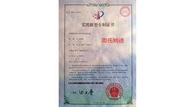 实用新型专利证书2008