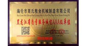 黑龙江省质量服务诚信3A级单位